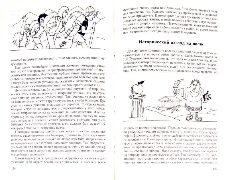 Иллюстрация 1 из 15 для Эмоции и воля - Евгений Рогов | Лабиринт - книги. Источник: Лабиринт