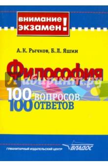 Философия: 100 вопросов-100 ответов