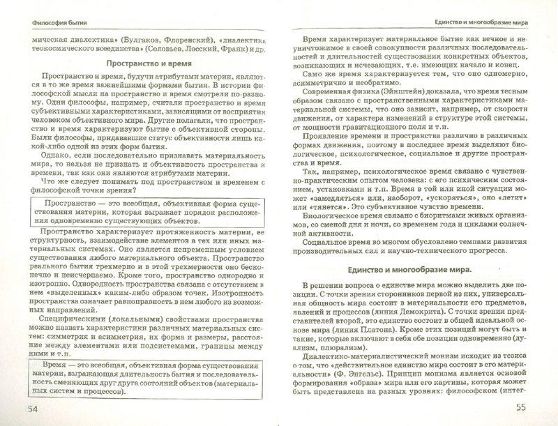 Иллюстрация 1 из 4 для Философия: 100 вопросов-100 ответов - Рычков, Яшин | Лабиринт - книги. Источник: Лабиринт