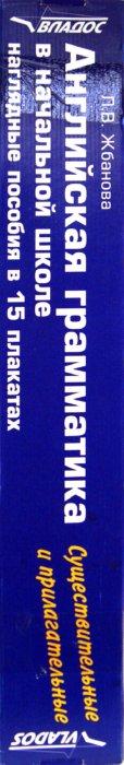 Иллюстрация 1 из 16 для Английская грамматика в начальной школе. 15 плакатов. Существительные и прилагательные - Лариса Жбанова | Лабиринт - книги. Источник: Лабиринт