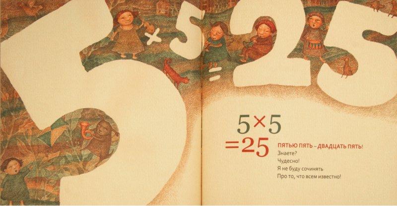 Иллюстрация 1 из 19 для Семь невысоких гномов. Таблица умножения в стихах - Нина Дашевская | Лабиринт - книги. Источник: Лабиринт