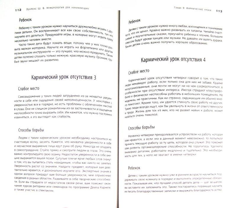 Иллюстрация 1 из 13 для Нумерология для начинающих. Роль чисел в нашей жизни - Ширли Лоуренс | Лабиринт - книги. Источник: Лабиринт
