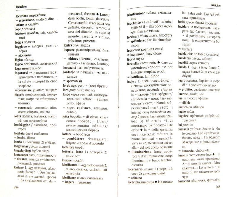 Иллюстрация 1 из 6 для Новый итальянско-русский словарь: около 35000 слов - Герман Зорько | Лабиринт - книги. Источник: Лабиринт