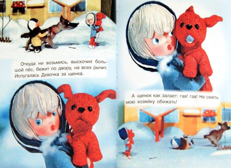 Иллюстрация 1 из 12 для Варежка - Жанна Витензон | Лабиринт - книги. Источник: Лабиринт
