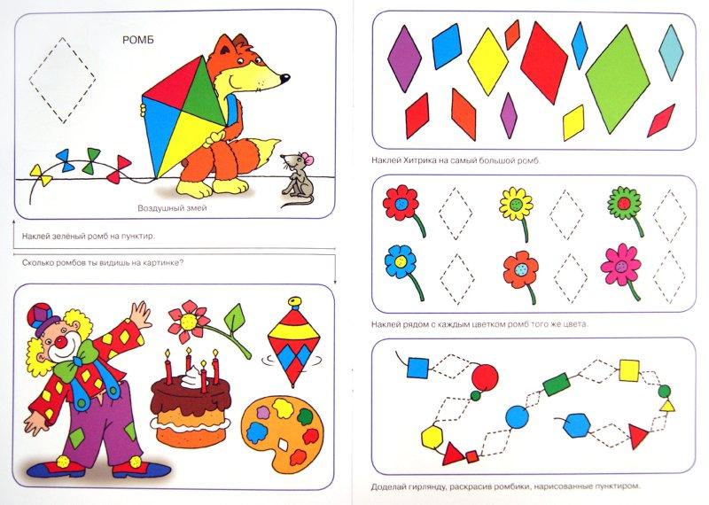 Иллюстрация 1 из 3 для Играем и учимся с лисенком. Фигуры | Лабиринт - книги. Источник: Лабиринт
