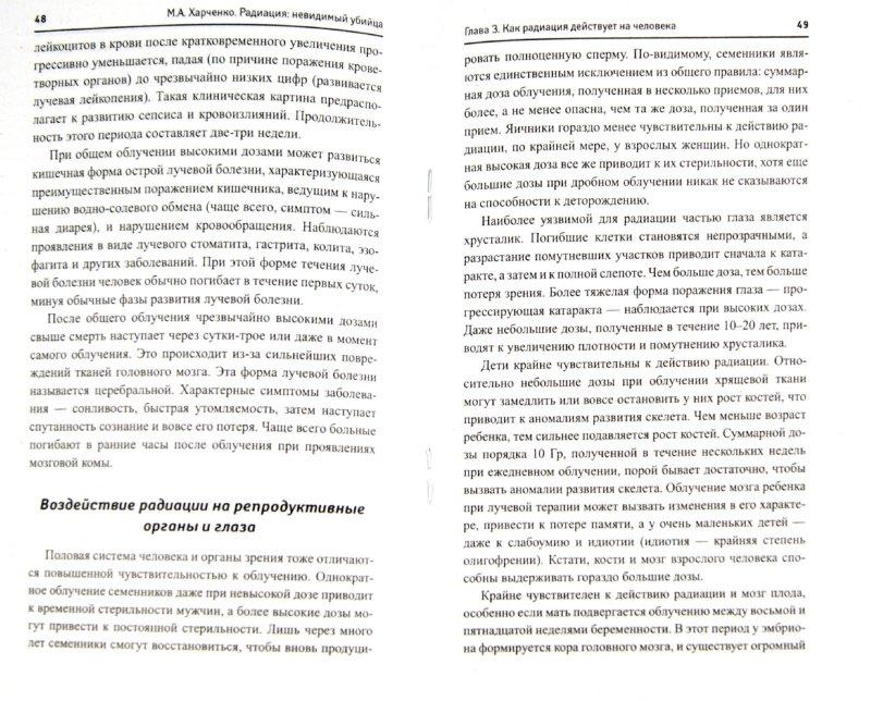 Иллюстрация 1 из 20 для Радиация. Невидимый убийца - Марина Харченко | Лабиринт - книги. Источник: Лабиринт