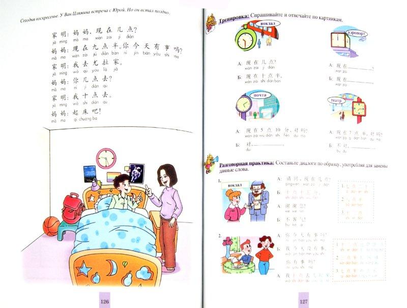 Иллюстрация 1 из 9 для Учитесь у меня китайскому языку: начальный уровень (+CD) | Лабиринт - книги. Источник: Лабиринт