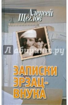 Записки эрзац-внука на книжном посту воспоминания записки документы