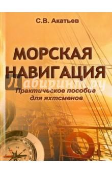 Морская навигация. Практическое пособие для яхтсменов виктор варягин практические рекомендации по океанскому и морскому яхтингу