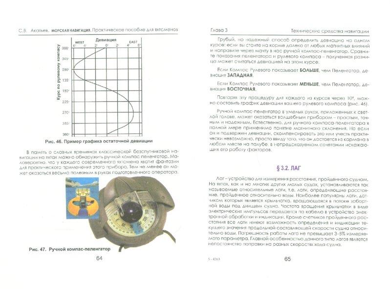 Иллюстрация 1 из 4 для Морская навигация. Практическое пособие для яхтсменов - С. Акатьев | Лабиринт - книги. Источник: Лабиринт