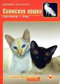 Сиамская кошка. Содержание и уход