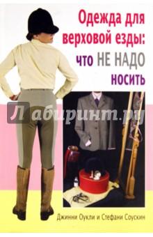 Одежда для верховой езды: что не надо носить