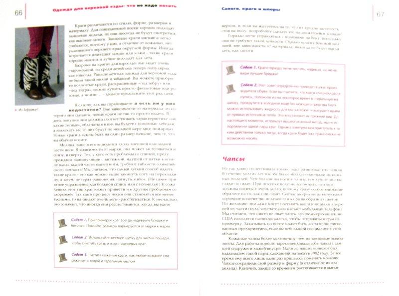 Иллюстрация 1 из 9 для Одежда для верховой езды: что не надо носить - Оукли, Соускин   Лабиринт - книги. Источник: Лабиринт