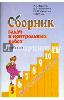 Сборник задач и контрольных работ по математике 9469