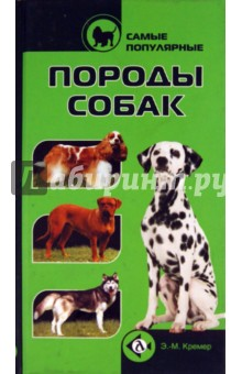 Самые популярные породы собак книги эксмо самые популярные породы собак