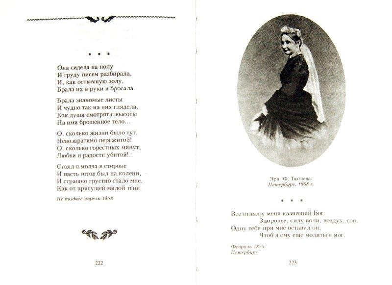 Иллюстрация 1 из 12 для О ты, последняя любовь... - Федор Тютчев | Лабиринт - книги. Источник: Лабиринт