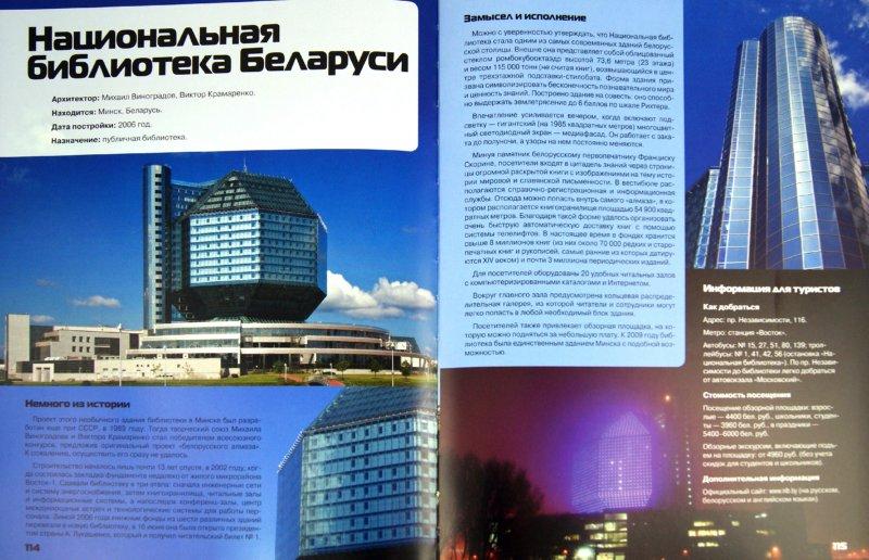 Иллюстрация 1 из 6 для 100 самых удивительных достижений современной архитектуры - Евгения Фролова | Лабиринт - книги. Источник: Лабиринт