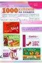 1000 купонов на скидки. Июль - Август 2011 г. скидки и акции