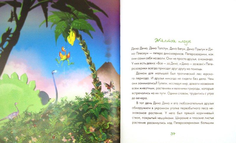 Иллюстрация 1 из 30 для Друзья Пятерозаврики. Как подружиться с вулканом? - Стефано Бордильони | Лабиринт - книги. Источник: Лабиринт