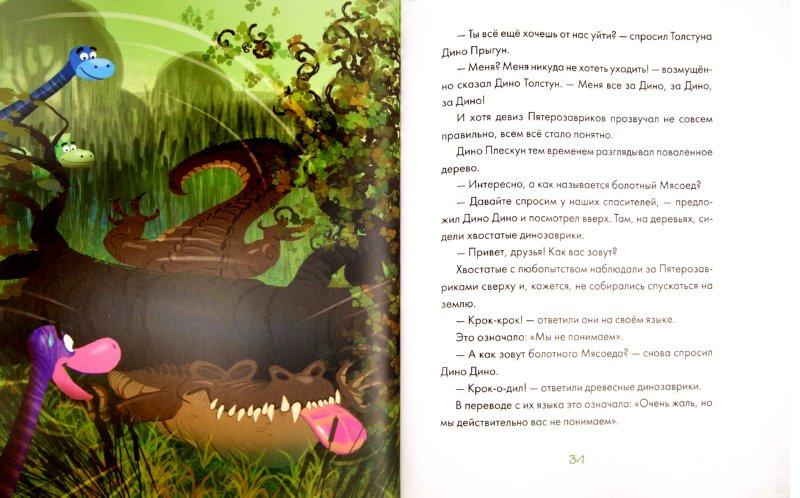 Иллюстрация 1 из 14 для Тайна зелёного болота. Чудеса на снегу - Стефано Бордильони   Лабиринт - книги. Источник: Лабиринт