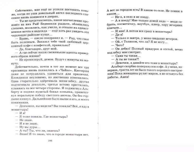 Иллюстрация 1 из 2 для Демон по вызову - Андрей Белянин | Лабиринт - книги. Источник: Лабиринт