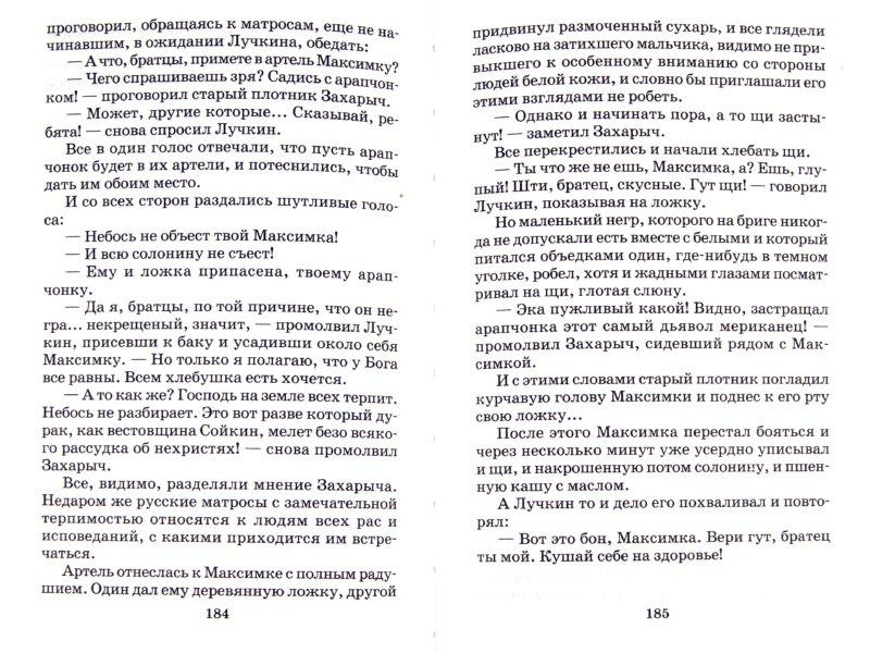 Иллюстрация 1 из 46 для Морские рассказы - Константин Станюкович | Лабиринт - книги. Источник: Лабиринт
