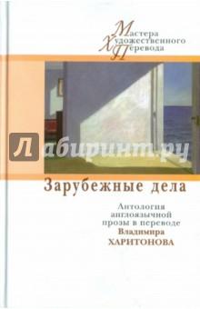 Зарубежные дела. Антология англоязычной прозы в переводах Владимира Харитонова
