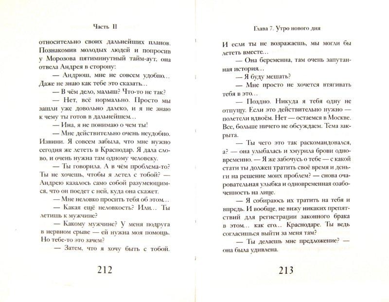 Иллюстрация 1 из 25 для Кофе с коньяком - Вероника Подольская | Лабиринт - книги. Источник: Лабиринт