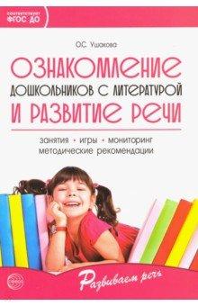 Ознакомление дошкольников с литературой и развитие речи. ФГОС ДО