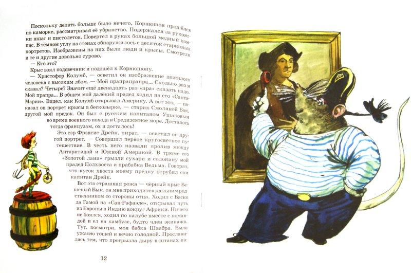 Иллюстрация 1 из 19 для Корнюшон и рылейка под парусами - Игорь Малышев   Лабиринт - книги. Источник: Лабиринт