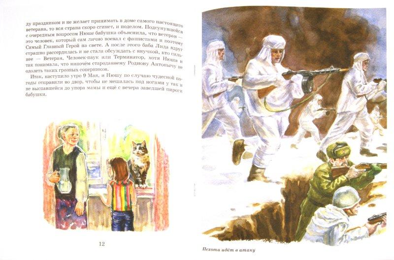 Иллюстрация 1 из 29 для Нюша и Самый Главный Герой - Марианна Язева | Лабиринт - книги. Источник: Лабиринт