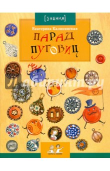 Парад Пуговиц