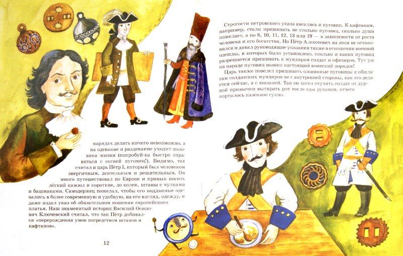 Иллюстрация 1 из 24 для Парад Пуговиц - Екатерина Каликинская | Лабиринт - книги. Источник: Лабиринт