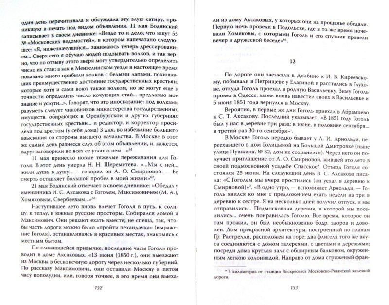Иллюстрация 1 из 19 для Гоголь в Москве   Лабиринт - книги. Источник: Лабиринт