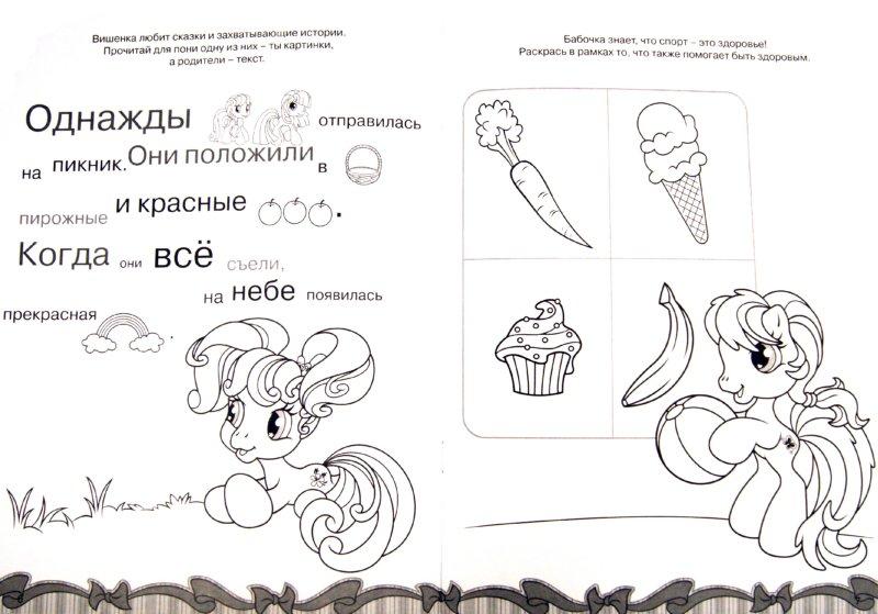 """Иллюстрация 1 из 11 для Раскраска-отгадалка """"Мой Маленький Пони"""" (№ 1137)   Лабиринт - книги. Источник: Лабиринт"""