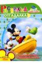 Раскраска-отгадалка Клуб Микки Мауса (№ 1123)