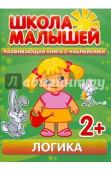 Логика. Развивающая книга с наклейками школа гениев математика для малышей от 2 х до 5 лет