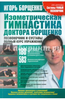 Игорь борщенко как избавиться от боли в суставах ног читать стойкие контрактуры одного из крупных суставов