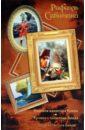 Сабатини Рафаэль Одиссея капитана Блада. Хроника капитана Блада. Удачи капитана Блада цена 2017