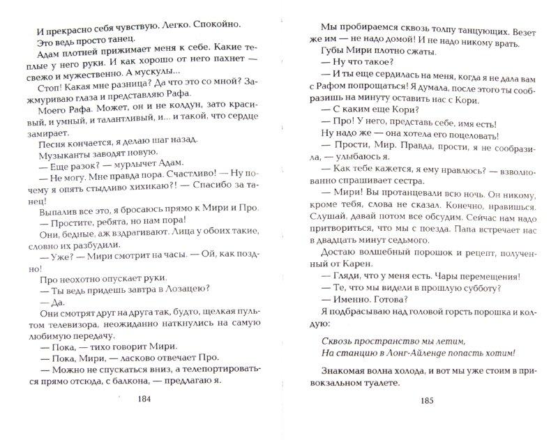 Иллюстрация 1 из 13 для Вечеринки и зелья - Сара Млиновски | Лабиринт - книги. Источник: Лабиринт