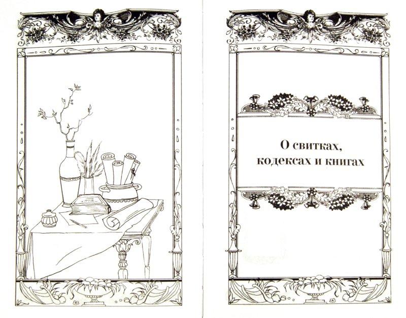 Иллюстрация 1 из 39 для Латинские крылатые слова и выражения на все случаи   Лабиринт - книги. Источник: Лабиринт