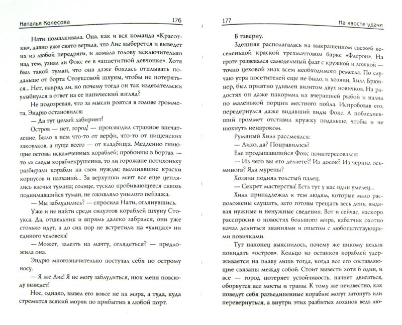 Иллюстрация 1 из 12 для На хвосте удачи - Наталья Колесова   Лабиринт - книги. Источник: Лабиринт