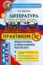 ЕГЭ. Практикум по литературе: подготовка к выполнению части 3 (С), Аристова Мария Александровна