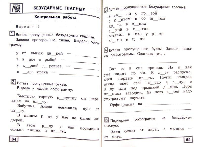 контрольной по класс по языку работе номер6 6 гдз русскому