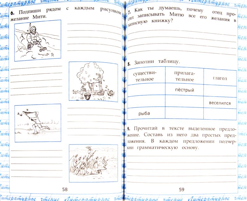 Иллюстрация 1 из 10 для Чтение. Работа с текстом.4 класс. ФГОС - Ольга Крылова | Лабиринт - книги. Источник: Лабиринт
