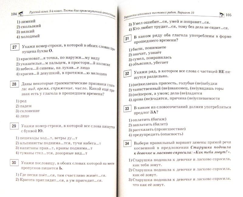 решебник по русскому 5 класс тесты