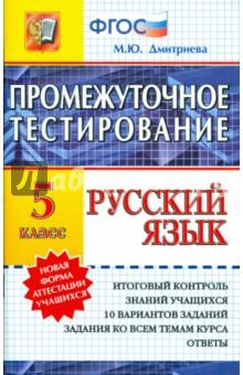 Русский язык. 5 класс. Промежуточное тестирование. ФГОС