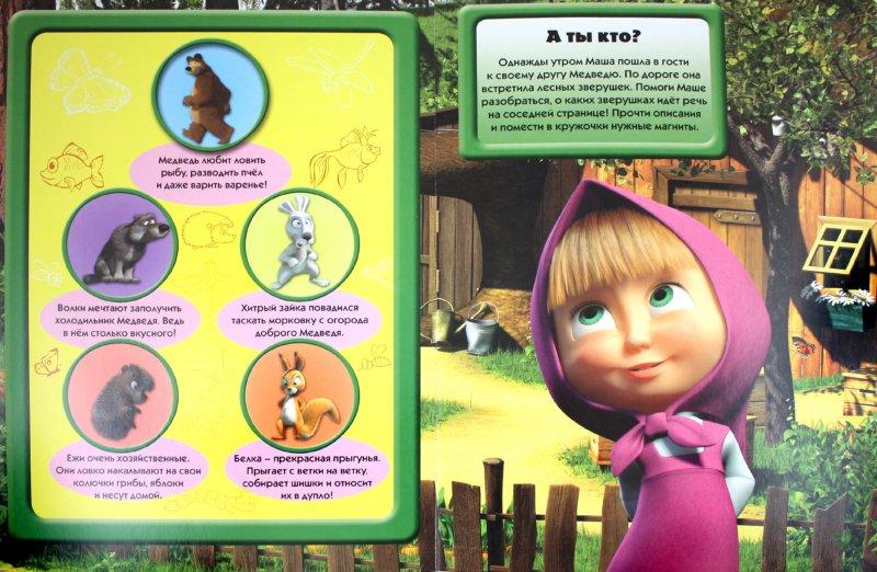 Иллюстрация 1 из 7 для Маша и Медведь. Книга с 3D магнитами | Лабиринт - книги. Источник: Лабиринт