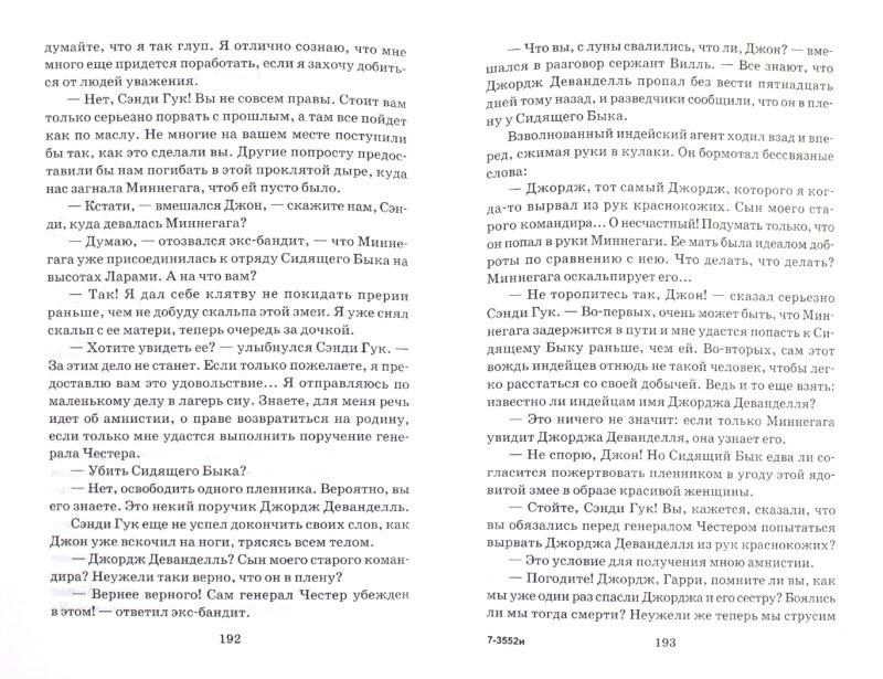 Иллюстрация 1 из 14 для Охотница за скальпами. Смертельные враги - Эмилио Сальгари | Лабиринт - книги. Источник: Лабиринт