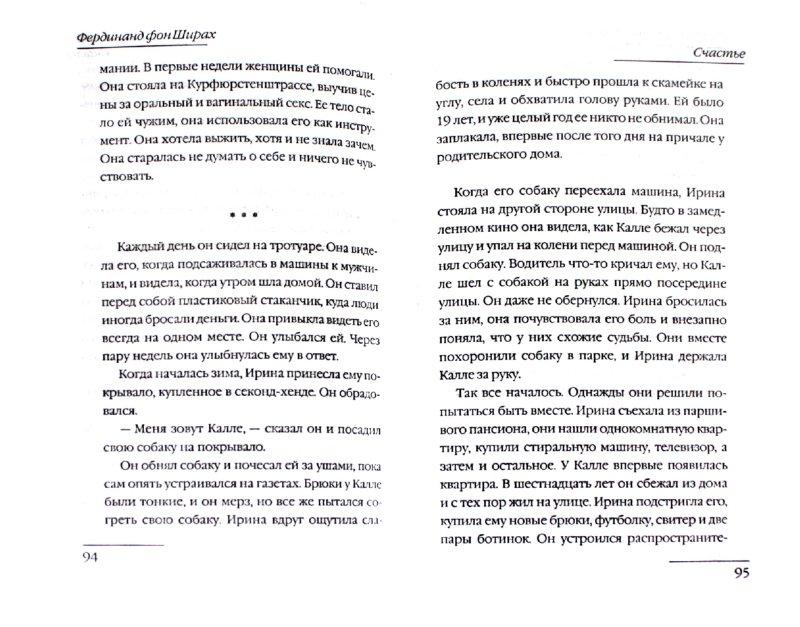 Иллюстрация 1 из 21 для Преступление - Фердинанд Ширах   Лабиринт - книги. Источник: Лабиринт
